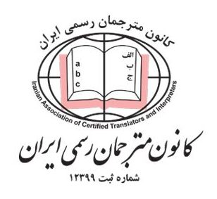 کانون مترحمان رسمی ایران